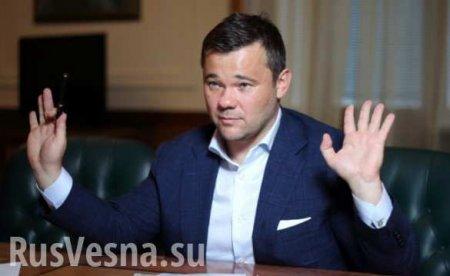 «Скучно небудет»: Глава Офиса президента Украины подал в отставку (ДОКУМЕН ...
