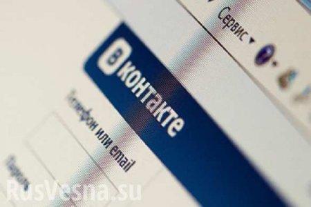 Советник Зеленского назвал ВКонтакте «оружием врага»
