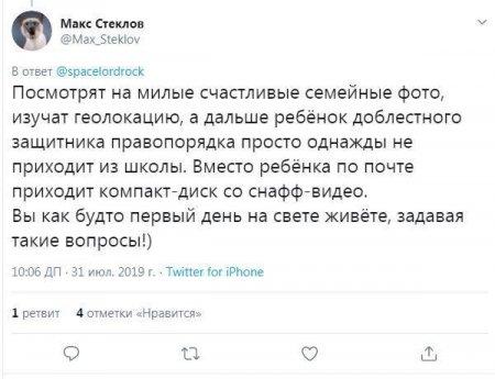 ВМоскве задержан «проукраинский» блогер, призывавший убивать детей силовиков (ФОТО, ВИДЕО)