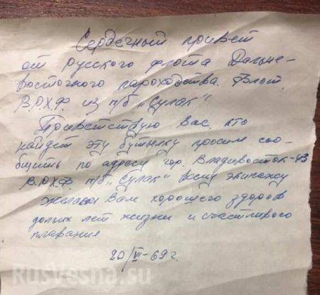 На Аляске нашли «капсулу времени» из СССР (ФОТО)
