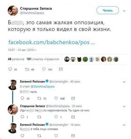 Бабченко предложил российской оппозиции сдаться, оппозиционер Ройзман предложил его сломать