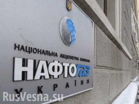 Украинский «Нафтогаз» предложил людям купить газ впрок по нынешней цене