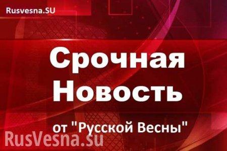 МОЛНИЯ: Над Донецком вместо государственных флагов ДНР подняли российский триколор (ВИДЕО)