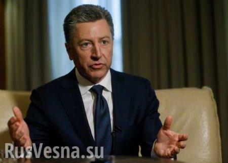 США готовы к встречам по Донбассу, — Волкер