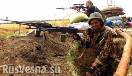ВСУ несут потери: сводка с Донбасса