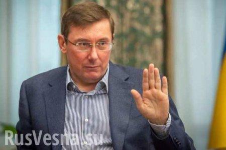 Генпрокурор Луценко написал заявление оботставке