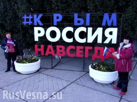 «Крым опасен, смертельно опасен!»