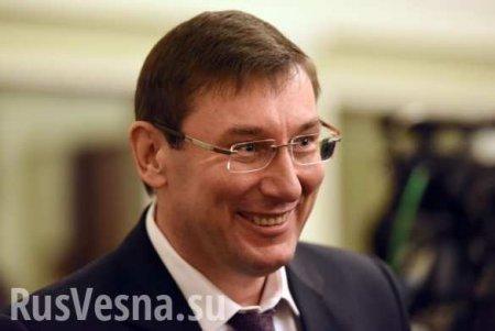 Луценко перед уходом подготовил Генпрокуратуре Украины сюрпризы