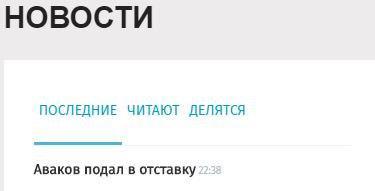 Украинские СМИсообщили оботставке Авакова: глава МВДпрокомментировал информацию