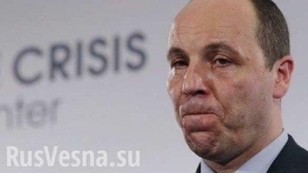 Госбюро расследований Украины завело уголовное дело на Парубия