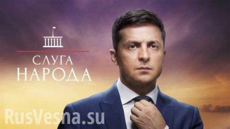 Голобородько и Зеленский: Что становится понятно из пиар-фильма о 100 днях реального президентства (ВИДЕО)