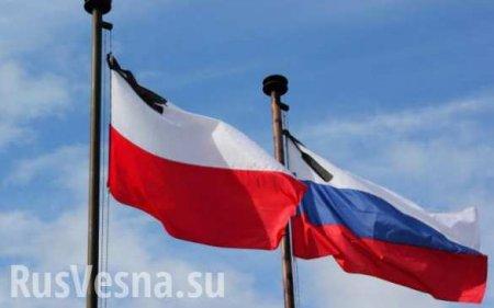 В Польше вновь звучат призывы к диалогу с Россией