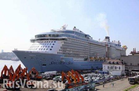 Такие лайнеры ещё не заходили: самый большой круизный лайнер в истории России пришвартовался во Владивостоке (ФОТО, ВИДЕО)