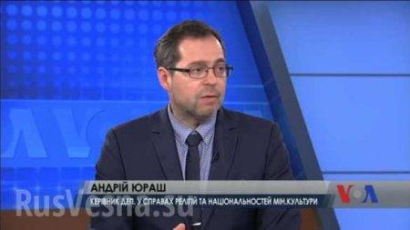 На Украине открыто уголовное дело против лоббиста проекта «ПЦУ»