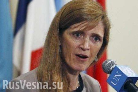 Саманта Пауэр: Я заблокировала Россию в СПЧ ООН вопреки приказу Вашингтону
