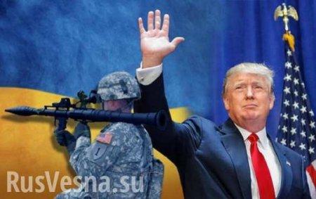 Трамп иКонгресс решили выделить Украине почти $400миллионов навоенную по ...