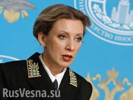 Захарова резко ответила на слова посла США в Сербии о бомбардировках Югославии