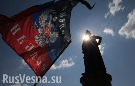 В ДНР отреагировали на заявление Киева об особом статусе Донбасса