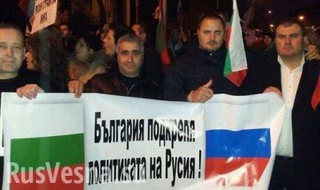 ВБолгарии надеются на помощь России в возрождении болгарской нации