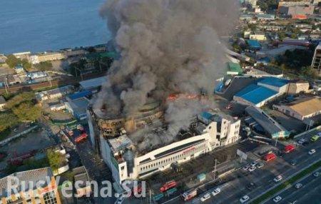 Сильнейший пожар уничтожил крупный ТЦ во Владивостоке (+ФОТО, ВИДЕО)