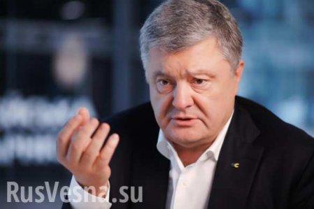 Удар по Украине: Порошенко признался, что создал организацию в стиле Януковича