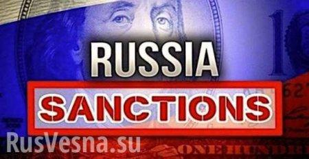 МИД высмеял новые безумные русофобские санкции США