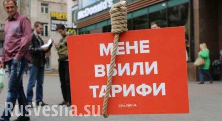 Почему украинцам не снизят коммунальные тарифы
