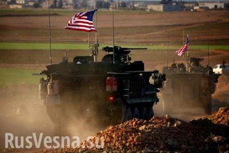 Победа: американцы удирают из Сирии (ВИДЕО)