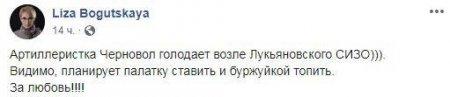 Чорновол обещает «кончить» юриста, отправившего в СИЗО экс-нардепа Пашинского