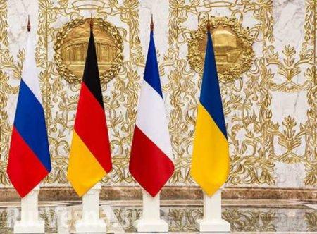 В МИД выдвинули жёсткое условие проведения саммита в нормандском формате