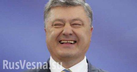 Жалкое зрелище: Порошенко рассказал анекдот и попытался высмеять Зеленского