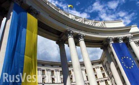 Глава МИД Украины прокомментировал срыв Киевом разведения сил на Донбассе