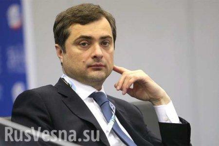 «Глобальный политический лайфхак» — Сурков рассказал, что такое «путинизм»