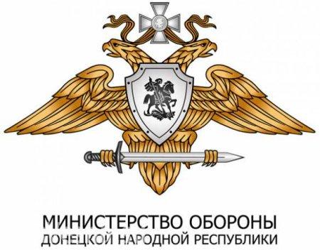 Армия ДНР покарает украинских боевиков — срочное заявление
