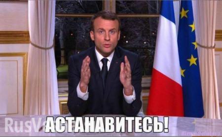 Макрон рассказал о«грубой ошибке Запада иНАТО» вСирии