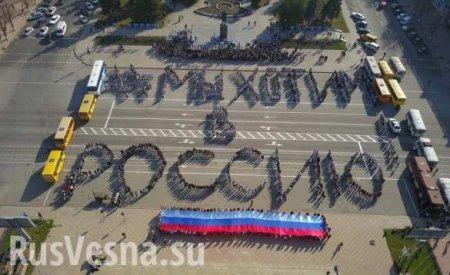 Мы хотим в Россию! Яркий флешмоб в Луганске (ФОТО, ВИДЕО)