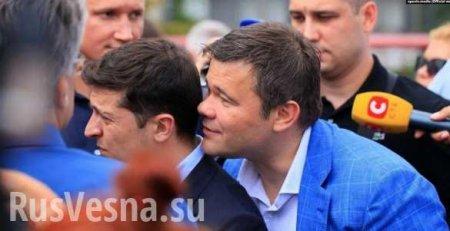Богдан очень опасен, — евродепутат об окружении Зеленского