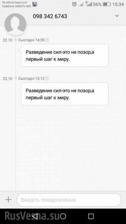 Паника на Украине: «российские спецслужбы» устроили «психологическую атаку» на «всушников» (ФОТО)
