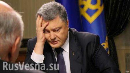 К Порошенко появился ряд серьёзных вопросов, которые ему очень не понравятся