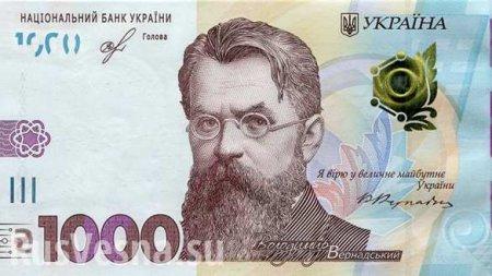 На Украине появилась банкнота 1000 гривен с «украинским учёным» Вернадским (ФОТО)