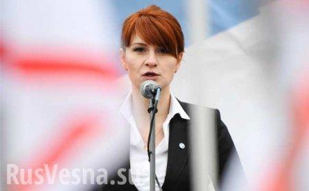 СРОЧНО: Мария Бутина вернулась в Россию