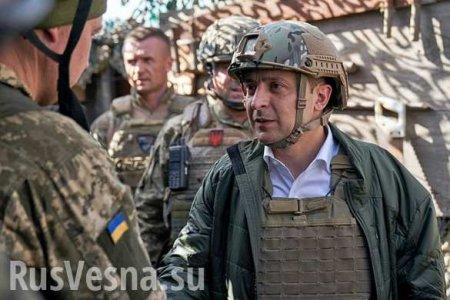СРОЧНО: Штаб ВСУзаявил, чтоЗеленский нафронте вёл переговоры сбандитами