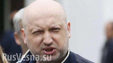 Подпольный миллиардер Турчинов рассказал украинцам, чтоневденьгах счастье (ВИДЕО)