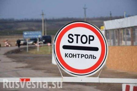 Киев отложил вступление новых правил пересечения линии разграничения на Донбассе