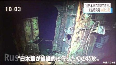 На дне моря найден американский авианосец, потопленный японским камикадзе (+ФОТО, ВИДЕО)