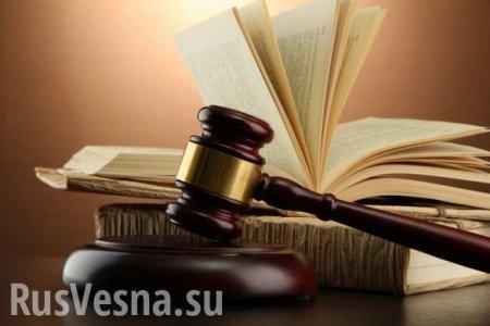 «Атошника» приговорили к 8 годам тюрьмы за убийство и тут же отпустили
