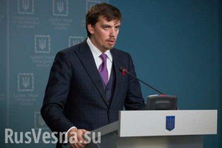 Провальная речь Гончарука обнажила раскол в украинской верхушке