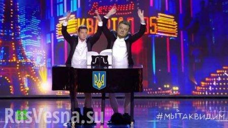 «Уже не до смеха»: теперь ясно, что за люди правят Украиной (ВИДЕО)