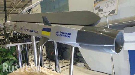 «Сверхзвуковая, сбить невозможно» — на Украине показали ракету против российского флота (ВИДЕО)