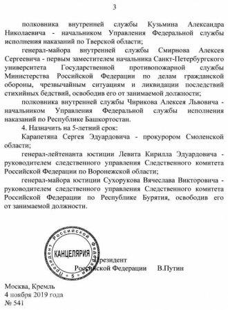 Путин уволил генералов СК, МВД и МЧС (ДОКУМЕНТ)